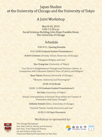 Japan Studies at the University of Chicago and the University of Tokyo, A Joint Workshop