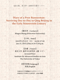 GJS Seminar Series (1/15) Diary of a Poor Bannerman: Surviving Day-to-Day in Qing Beijing in the Early Nineteenth Century
