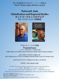 Network Asia Globalization and Regional Studies