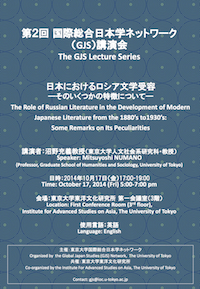 GJS Lecture The Role of Russian Literature in the Development of Modern Japanese Literature from the 1880's to1930's: Some Remarks on Its Peculiarities