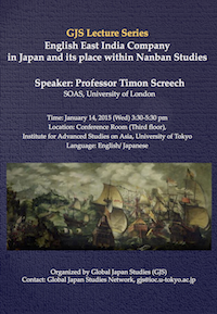 GJS Lecture Series (1/14) English East India Company in Japan and its place within Nanban Studies