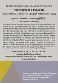 GJS Seminar Series (1/8) Knowledge is a Polyglot: Japan and China in the Global Competition for Terminologies