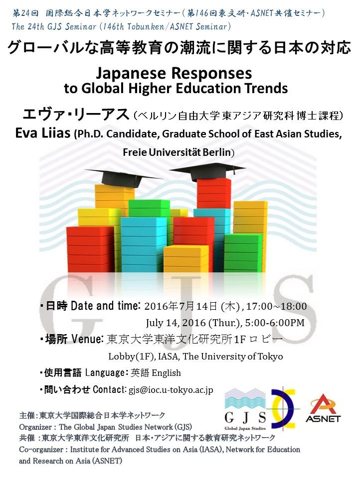 The 24rd GJS Seminar(146th Tobunken/ASNET Seminar)Japanese ...