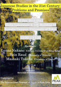 The International Program on Japan in East Asia (JEA) 主催 Japanese Studies in the 21st Century: Problems and Promises
